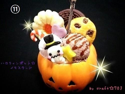 ハロウィン☆ポット(メモスタンド付)