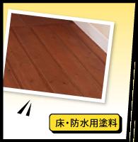 秀和塗料の床・防水用塗料