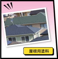 秀和塗料の屋根用塗料