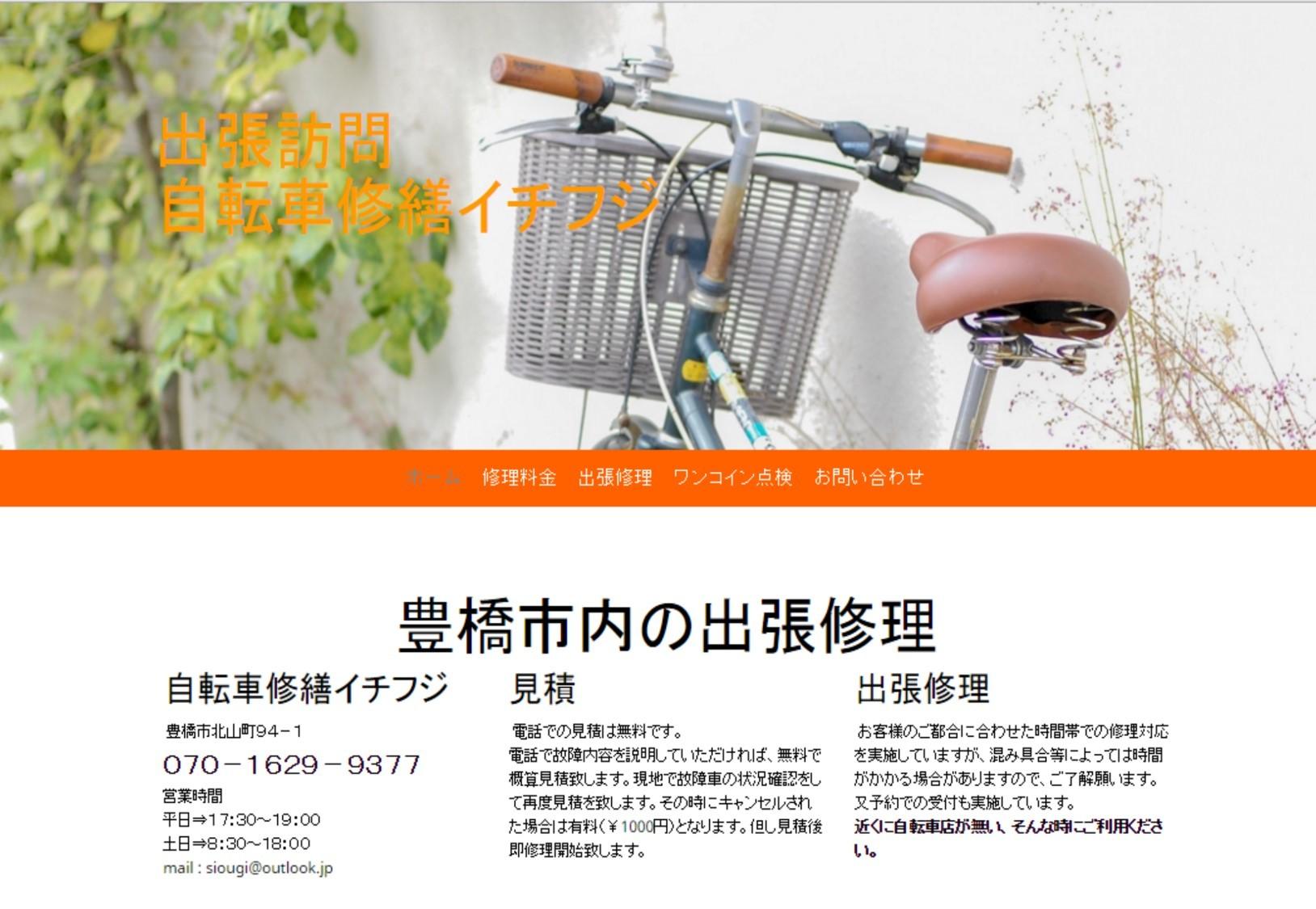 豊橋の自転車修理 イチフジ様