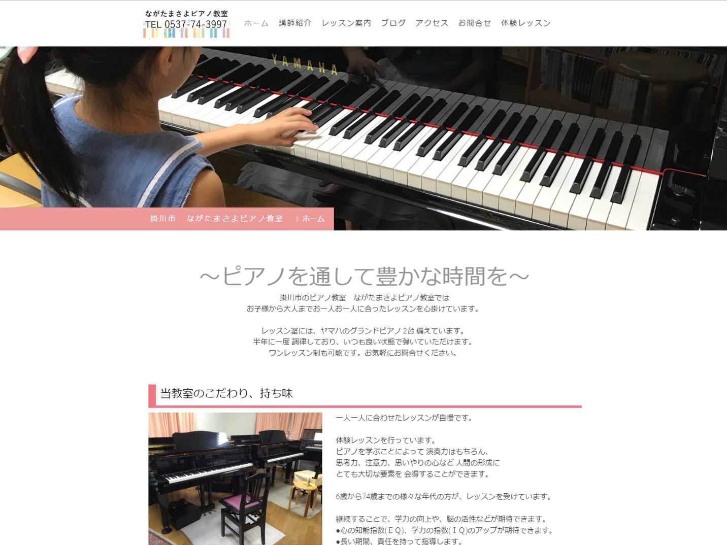 掛川 ながたまさよピアノ教室様