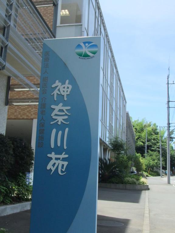 緑に囲まれた静かな環境の中に施設はあります。