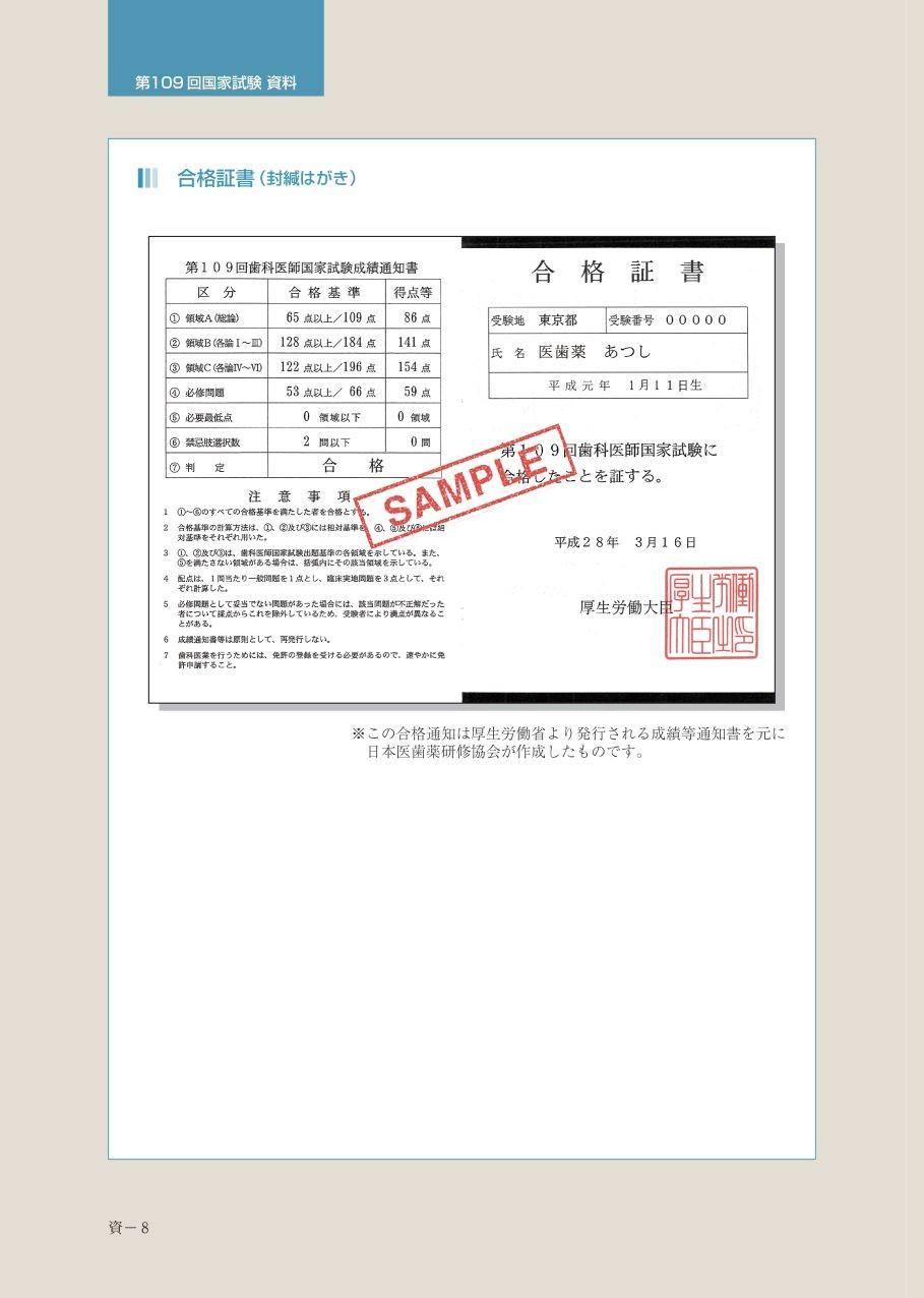 歯科国試 資料編 合格証書