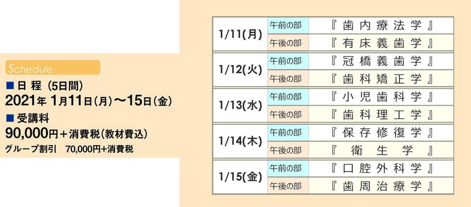 全5日間10教科(歯内・有床・クラブリ・矯正・理工・小児・修復・衛生・口外・歯周)