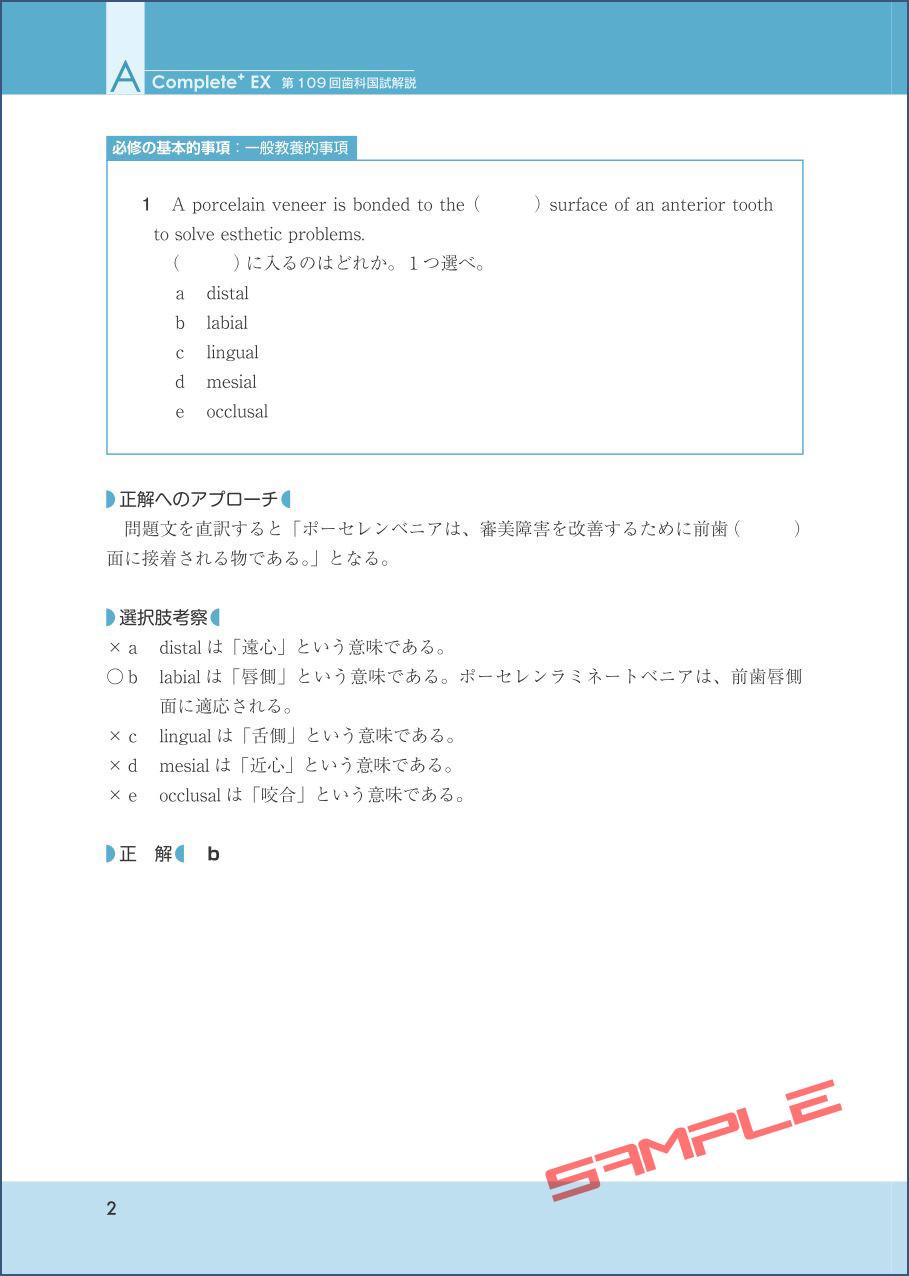 A問題 1 必修問題 1頁か見開き頁にまとめた詳細解説