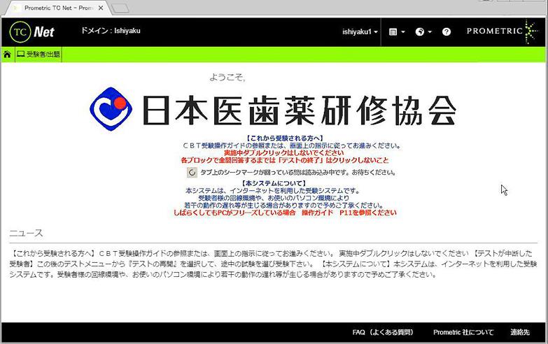 ホームページ:直近の情報などが表示されます。左上の【受験者/出題】メニューを開きます