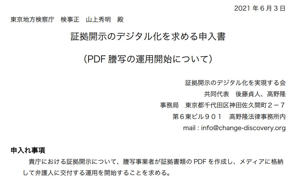 『証拠開示のデジタル化を求める申入書(PDF謄写の運用開始について)』を提出しました