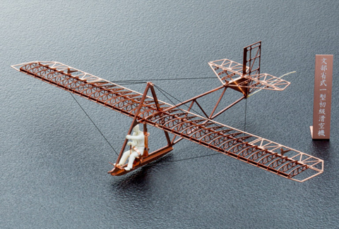 エアロベース(AEROBASE)[A007] 1/48 文部省式1型初級滑空機(プライマリーグライダー)
