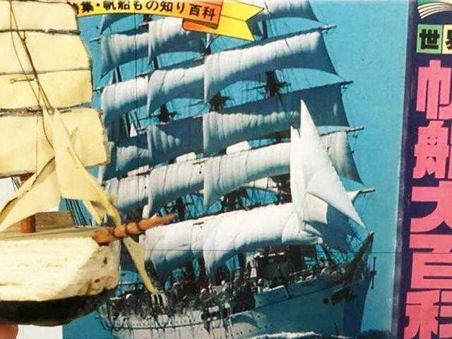 資料となった「世界の帆船大百科」(ケイブンシャ刊)※ 背景はまんだらけのサイトのキャプチャー画像