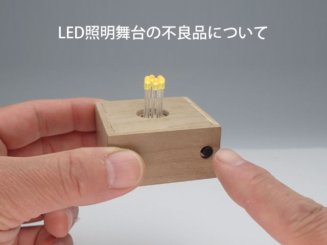 LED照明舞台の不良品について