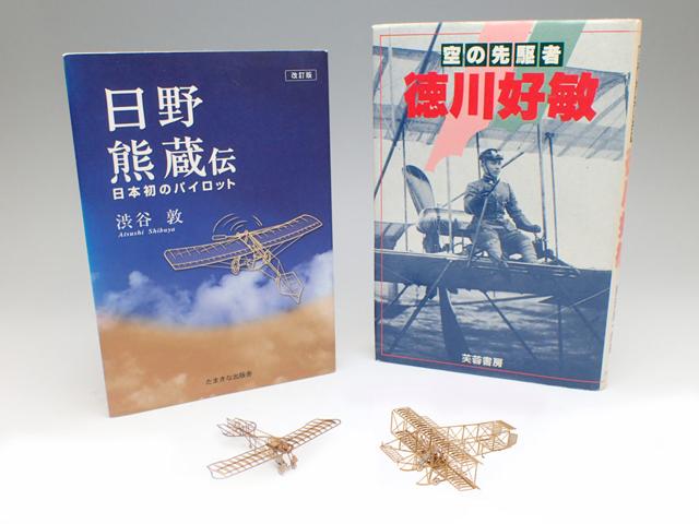 日本で初めて飛行機が飛んだ日