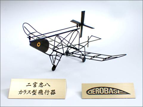 エアロベース(AEROBASE)[B012] カラス型飛行器 黒染め