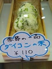 ダイコンの葉 110円