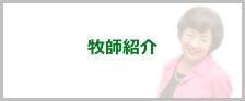 南大阪聖書教会 牧師古林寿真子のプロフィール(南大阪聖書教会ホームページより)