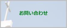 南大阪聖書教会へのお問い合わせ(南大阪聖書教会ホームページより)