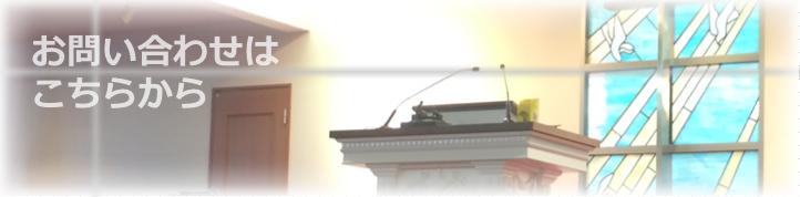 南大阪聖書教会チャペルウエディングについてのお問い合わせはこちらから
