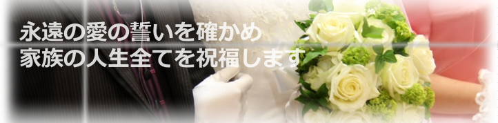 南大阪聖書教会チャペルウエディングは永遠の愛の誓いを確かめ、家族の人生全てを祝福します。