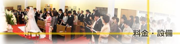 南大阪聖書教会結婚式の料金について