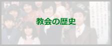 南大阪聖書教会の歴史(南大阪聖書教会ホームページより)