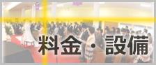 南大阪聖書教会チャペルウエディングの料金と設備