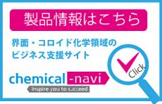 製品情報はこちら|界面・コロイド化学領域のビジネス支援サイト|chemical-navi