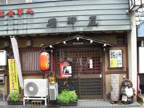 下呂の町32
