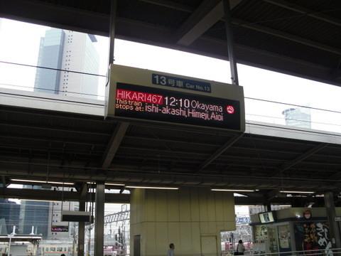 新幹線乗り場名古屋駅2