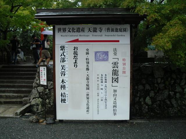 渡月橋への道中のお寺並木15