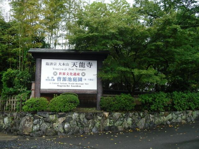 渡月橋への道中のお寺17