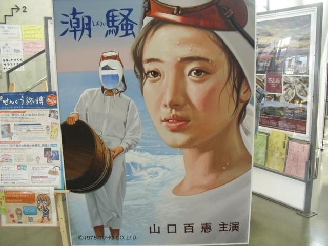 鳥羽・遊覧船乗り場・神島の宣伝