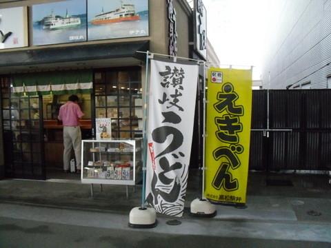 高松駅・讃岐うどん