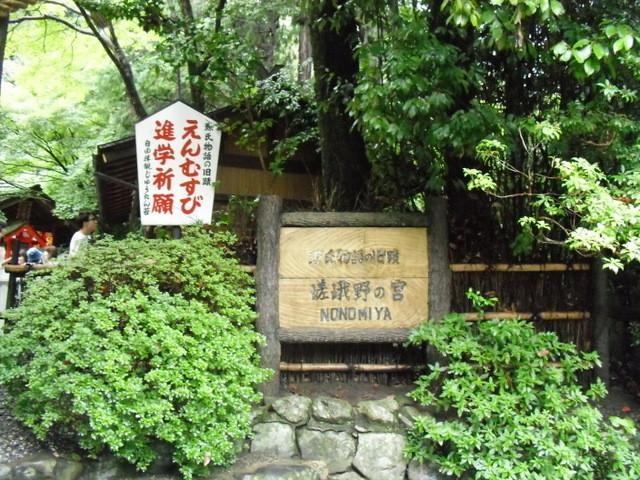 野宮神社3