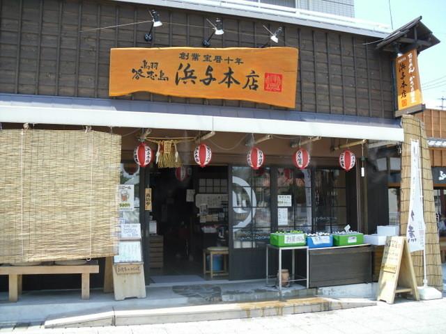 伊勢駅前から外宮へ行く道沿いの商店