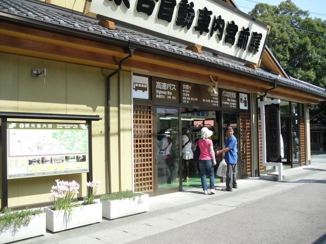 内宮前の商店