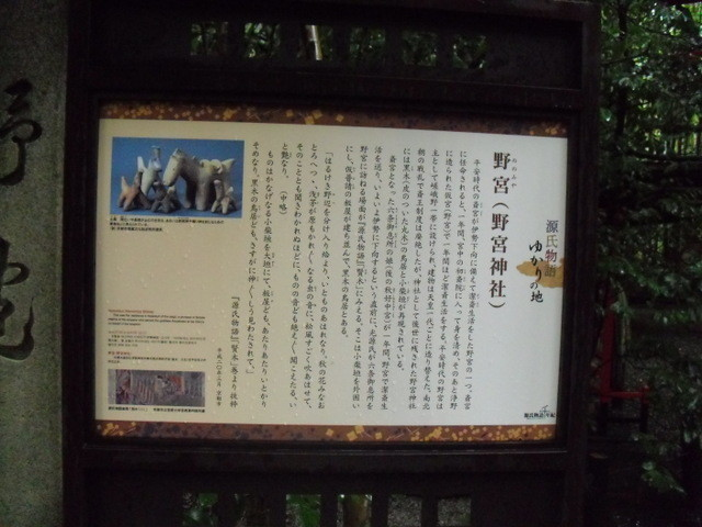 野宮神社4