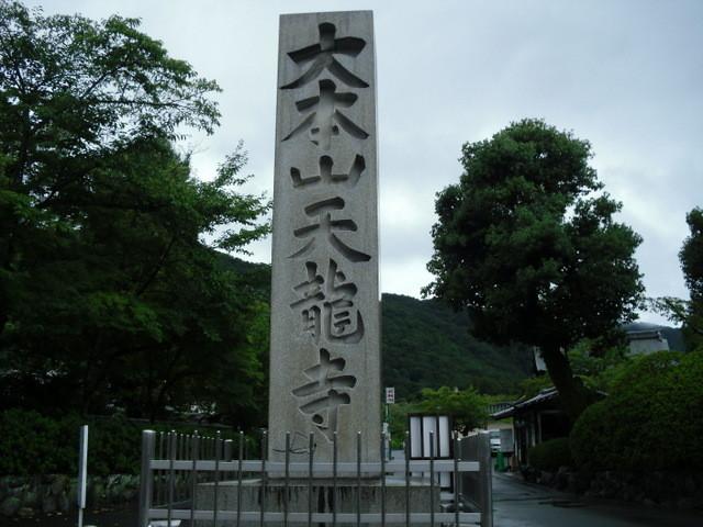 渡月橋への道中のお寺16・世界遺産の天龍寺