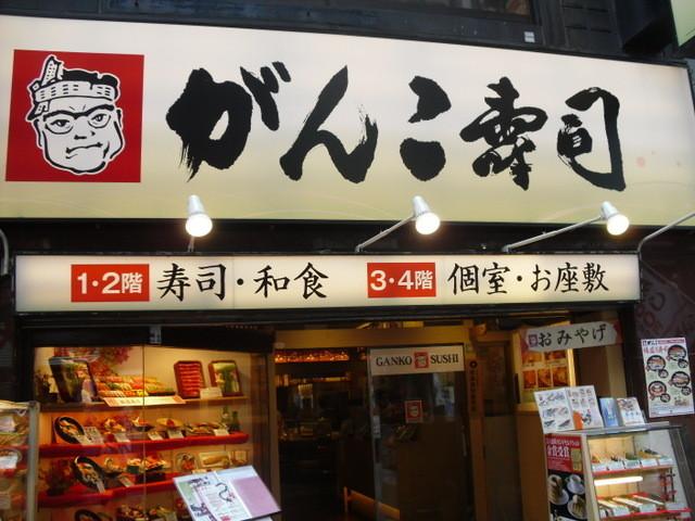 難波界隈。がんこ寿司