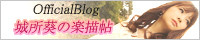 Official Blog~城所葵の楽描帖~