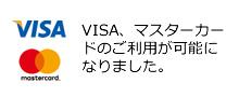 VISA、マスターカー ドのご利用が可能に なりました。