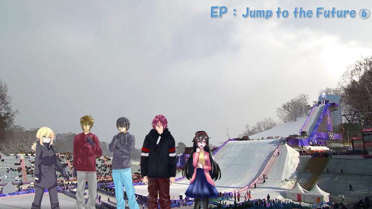 エピローグ:Jump to the Future⑥