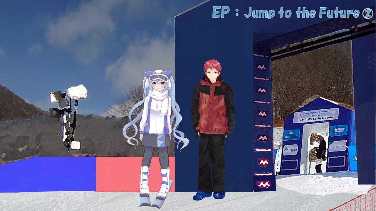 エピローグ:Jump to the Future②