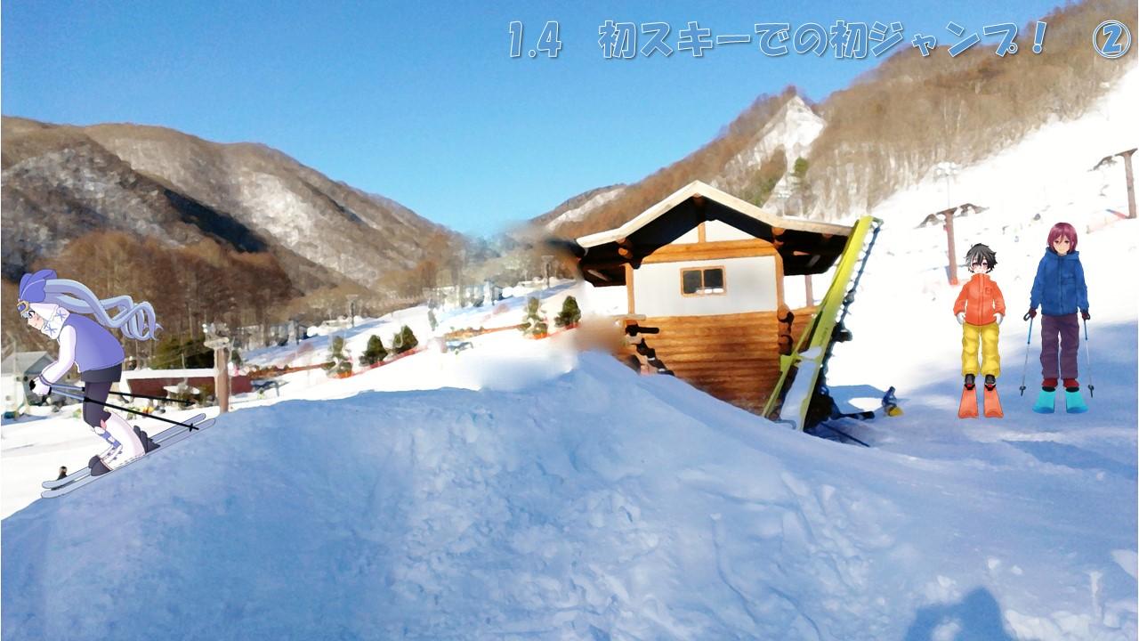 1.4 初スキーでの初ジャンプ! ②