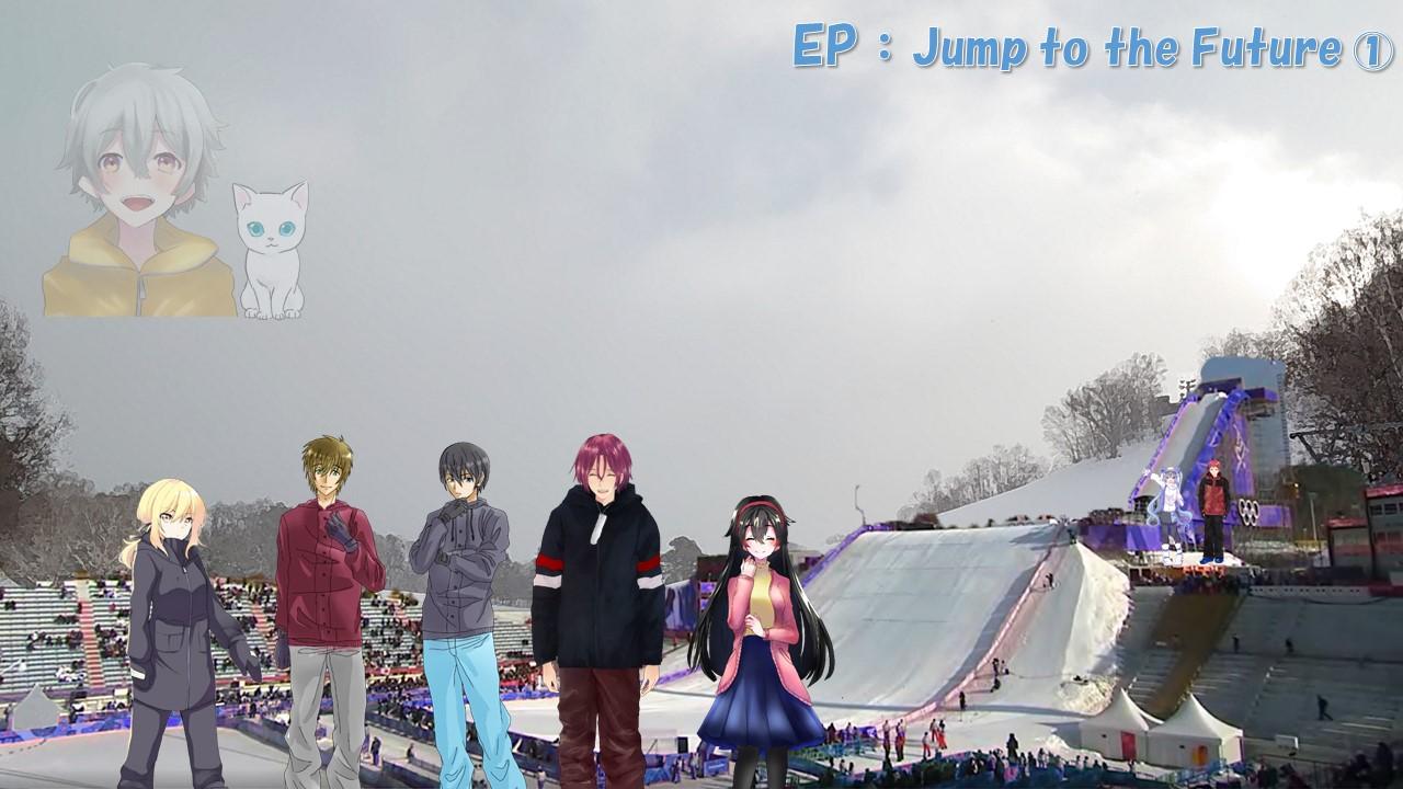 エピローグ:Jump to the Future①