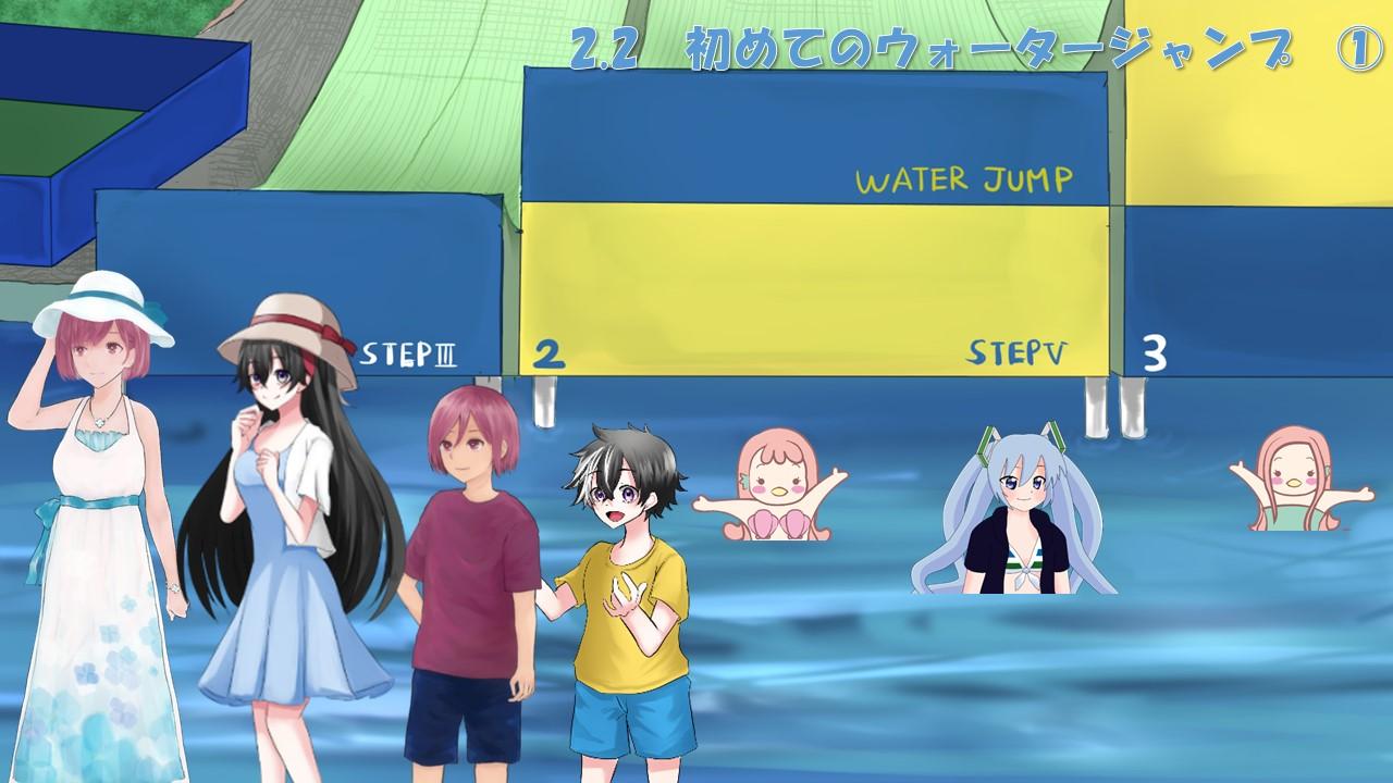 2.2 初めてのウォータージャンプ ①