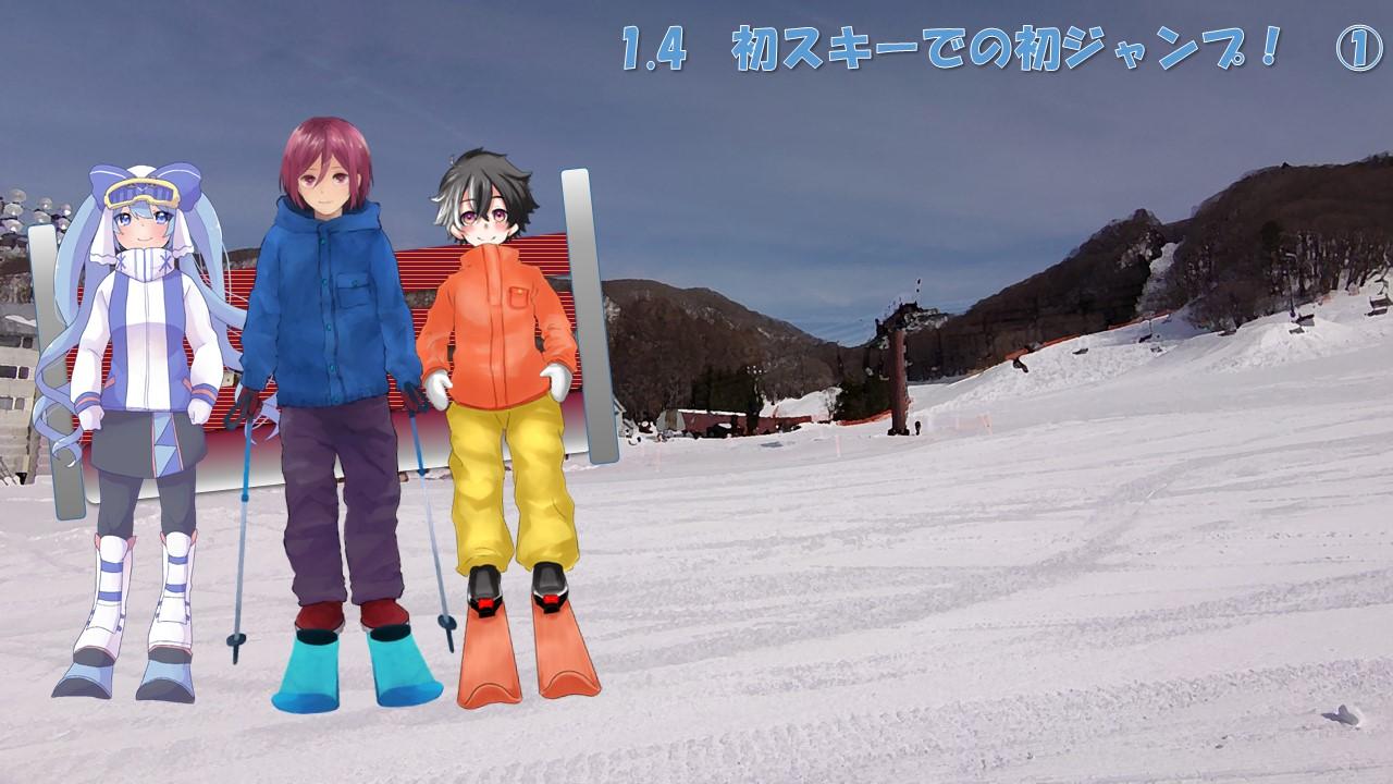 1.4 初スキーでの初ジャンプ! ①