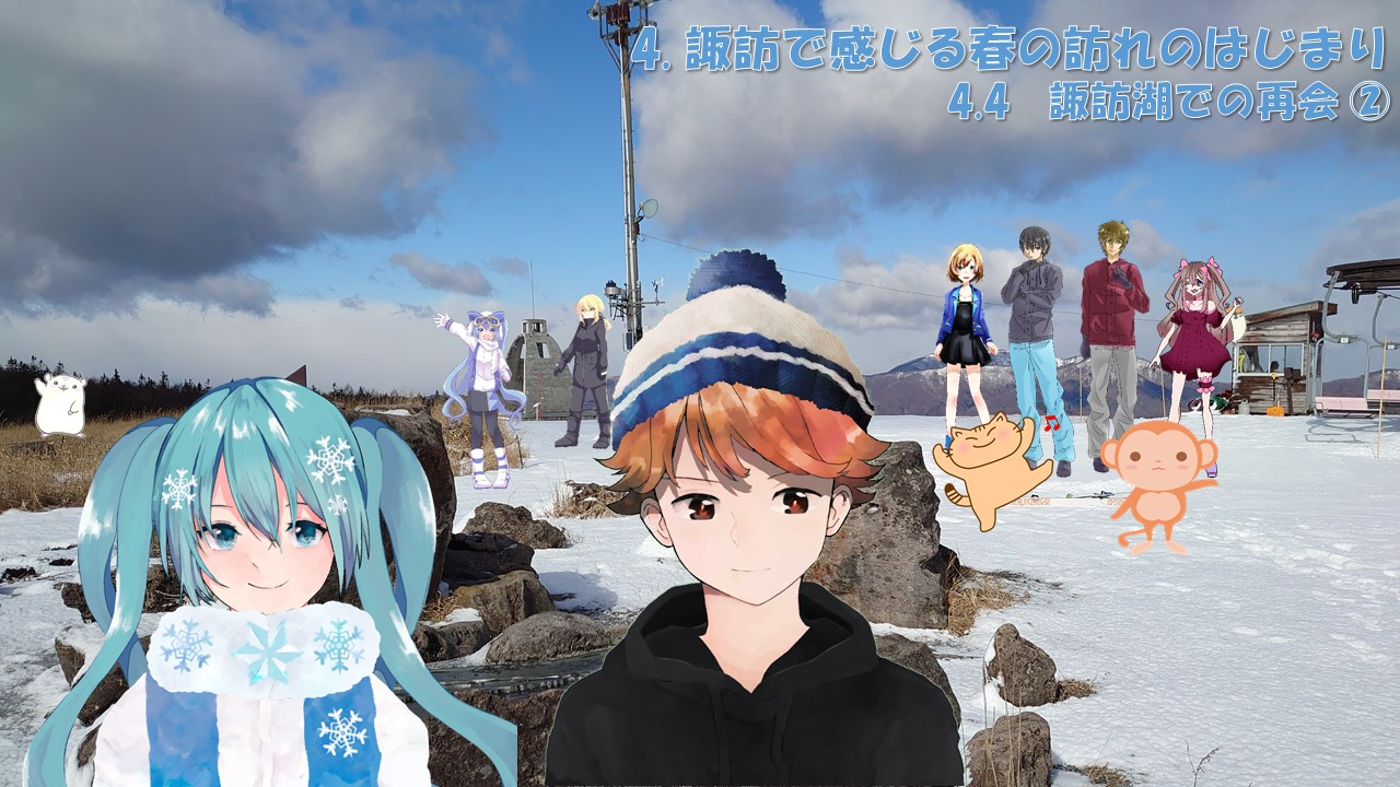 動画をUPしました。4.4 諏訪湖での再会②