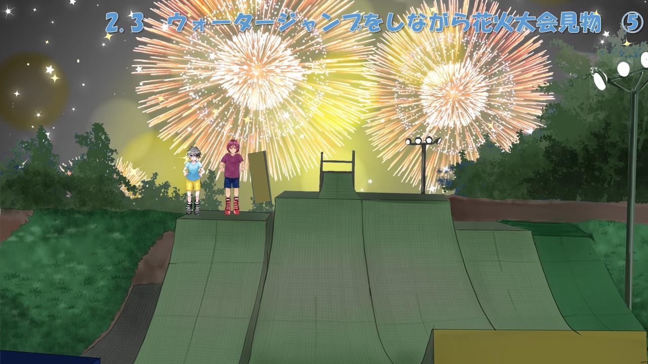 2.3 ウォータージャンプをしながら花火大会見物 ⑤