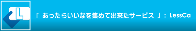 ならわ体操クラブ|App(アプリ):LessCa|半田市