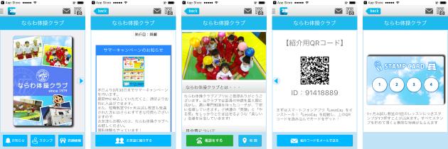 ならわ体操クラブ|App(アプリ):LessCa のイメージ画像|半田市