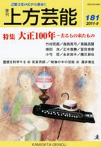 上方から世界へ羽ばたく芸能 日本舞踊家/藤間流師範・藤間良太郎 川崎一朗著  (特集記事)